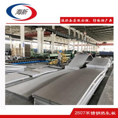 江苏海新双相钢2507双相钢热轧板