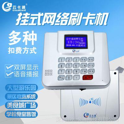 食堂消费系统深圳云卡通工厂餐饮一卡通系统食堂刷卡机YK5901