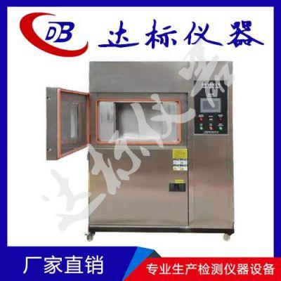 达标仪器 高低温冲热冲击试验箱 温度冲压试验箱 恒温测试箱