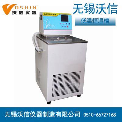 【VOSHIN/无锡沃信】DC-0530低温恒温槽,30L容积的低温恒温循环槽 -5~100度