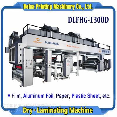 供应DLFHG-1300D薄膜纸张铝箔全自动干式复合机