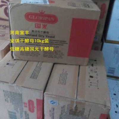 厂家直销安琪高糖低糖干酵母的价格 酿酒专用干酵母厂家