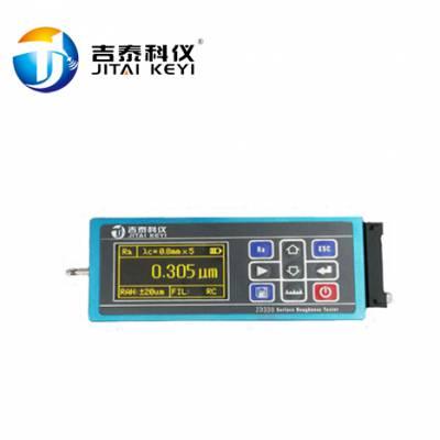 高精度手持式表面粗糙度仪、粗糙度仪校准规范、便携式粗糙度仪原理