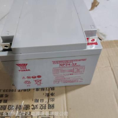 广东YUASA汤浅蓄电池NP24-12/12V24AH厂价直销