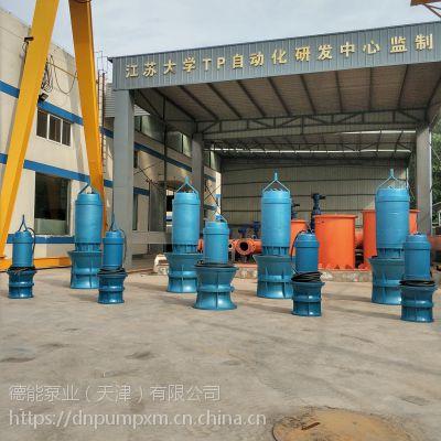 德能泵业500QZ潜水轴流泵厂家