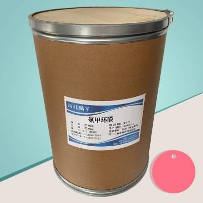 厂家大量供应食品级氨甲环酸 (价格优惠)