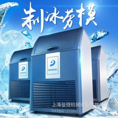东贝商用制冰机,东贝ZFH36制冰机,网咖KTV冰球冰块机
