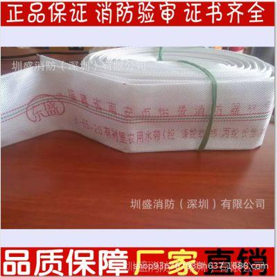 东盛优质消防水带65消防水带8型65 闽太消防水带8-65-20 帆布水带