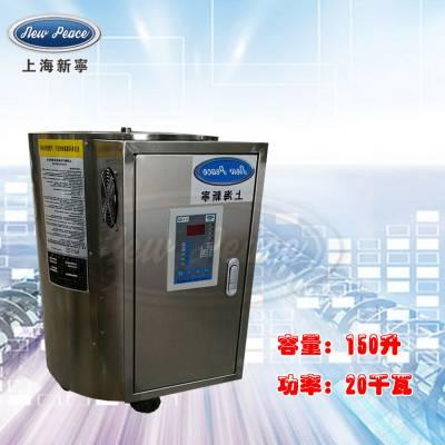 厂家直销蓄水式热水器容量150L功率20000w热水炉
