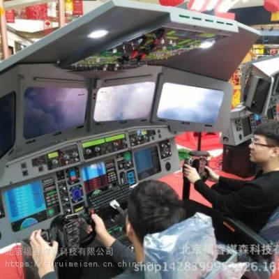 研学旅行基地 模拟器航空模拟器飞行模拟器飞机