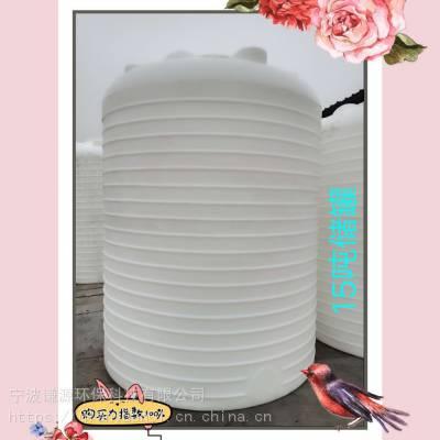 绍兴15吨大型水罐/15吨塑料水罐量大从优