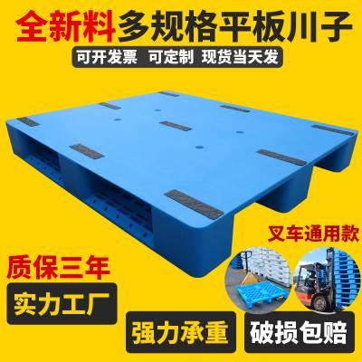 厂家直销1210平板川字塑料托盘 郑州塑料托盘 开封塑料托盘 洛阳塑料托盘
