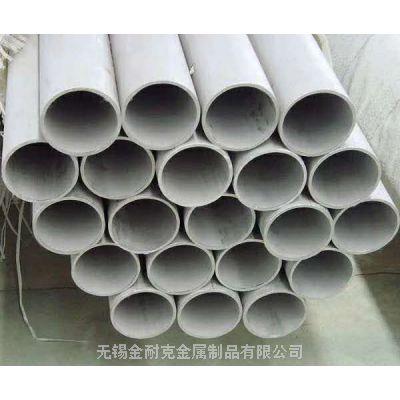 无锡904L无缝不锈钢管厂家-【904L不锈钢管】批发价格