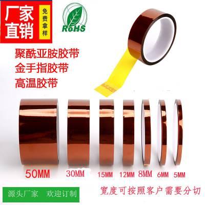 金手指胶带 耐高温胶带 聚酰亚胺pi茶色高温胶带薄膜耐高温胶带厂