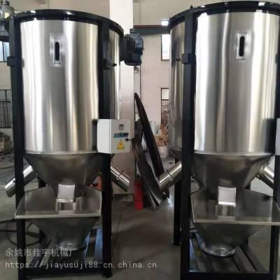 1吨塑料拌料机片料破碎料搅拌机余姚市佳宇机械厂