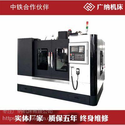 广纳VMC850数控铣床 自动走刀 厂家直销 货到付款