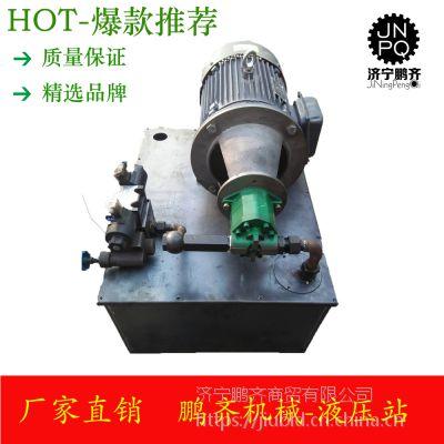 江西鹏齐机械液压站 液压系统液压泵站性能可靠 大量现货