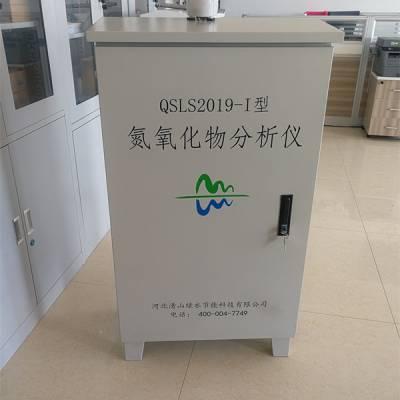 氮氧化物尾气分析仪报价-清山绿水