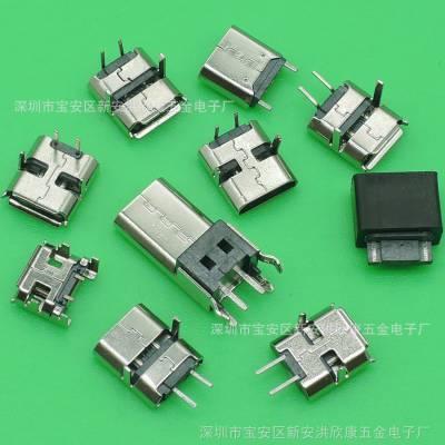 MICRO2P充电接口 安卓母座尾插 MICRO USB座子 micro测试母座2芯
