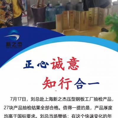 闭口压型钢板YXB66-240-720应用于上海高性能碳纤维复合结构件厂房