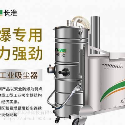G122EX防爆型工业吸尘器 机械加工厂吸灰设备 静音吸灰设备
