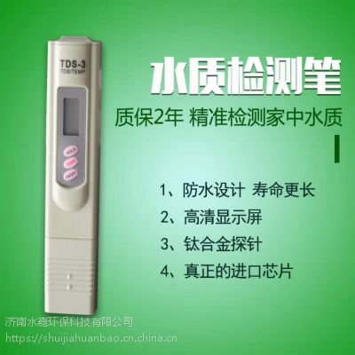 TDS笔/TDS Meter 3-Water Quality Tester水质检测仪