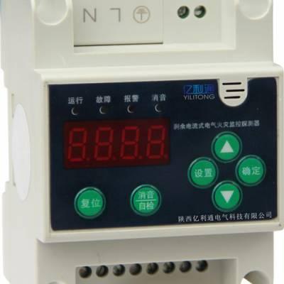 RAD1-亿利通电气供应好用的电气火灾监控系统