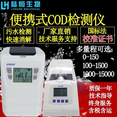 陆恒生物便携式多参数COD检测仪LH-C1氨氮总磷总氮分析仪测定仪
