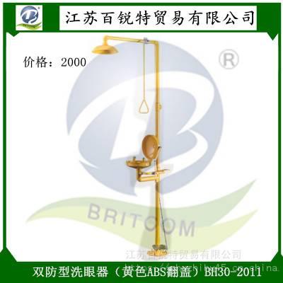 东台不锈钢+ABS防腐洗眼器,复合冲淋器BH30-2011批发