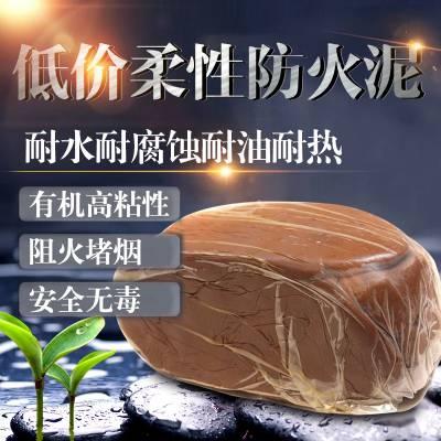 北京供应金一鸣牌2000度以上国标3C认证的A3型防火泥