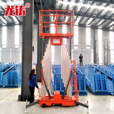 供应6 8 10 12 14米 电动液压移动式升降机 双柱铝合金式升降平台