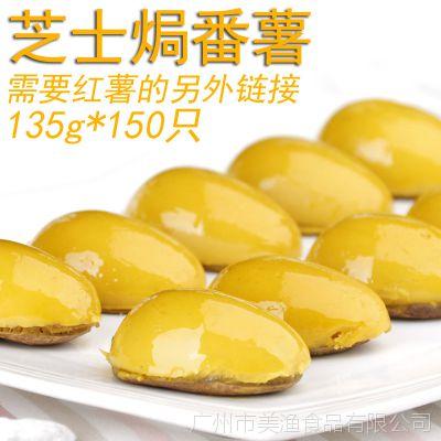 非你魔薯 芝士焗番薯 半成品芝士焗 黄色薯味135g/只*150个/箱