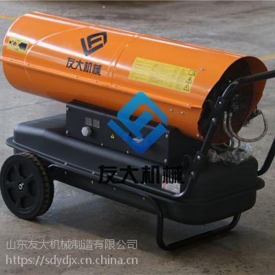 燃油工业柴油暖风机大功率取暖器大棚增温
