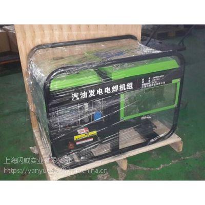 发电10千瓦电焊机 300A汽油发电电焊机