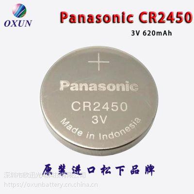 供应CR2450纽扣电池 松下CR2450电池