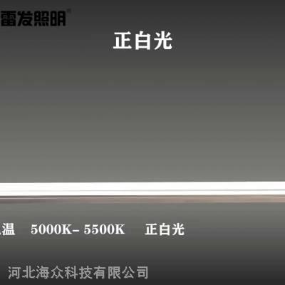 雷发照明LED1.2M 0.6M灯管LF-HZJS-PO-T8 PC材质灯脚,防阻燃,抗氧化,