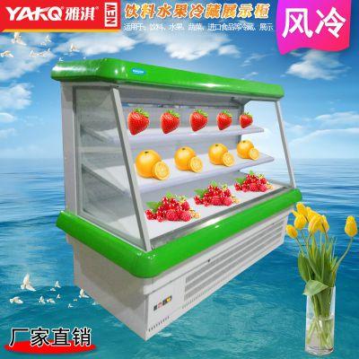 供应雅淇超市冷藏保鲜水果柜蔬菜水果展示柜配菜点菜柜冷柜