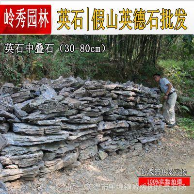 供应岭秀园林广东英德英石叠式片石 用于堆砌庭院假山溪流驳岸等园林景观