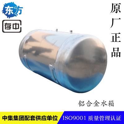 泰州东方产存中牌300L铝合金水箱 液罐车水箱 粉罐车水箱 挂车水箱 货车水箱