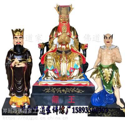 龙王龙母 四海龙王爷神像 佛像1.6米1.8米2米玻璃钢树脂脱胎铜像