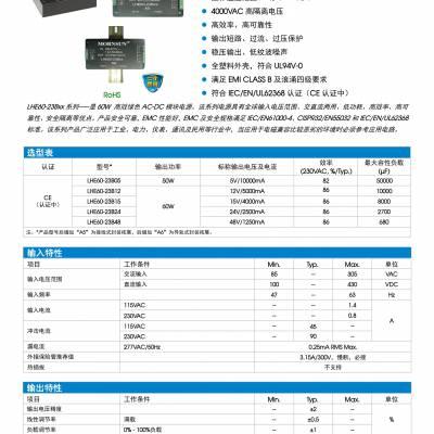 LHE60-23Bxx 系列 AC/DC 电源模块