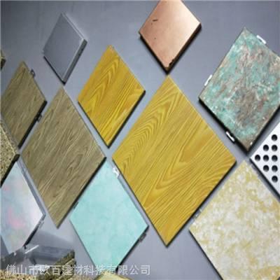 建筑外墙氟碳铝单板幕墙装饰铝单板厂家欢迎来图定制