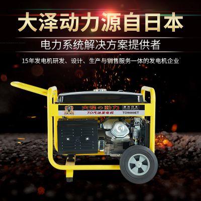 大泽动力8kw汽油发电机