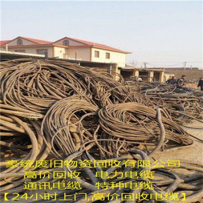 太原电缆今日回收价格 废旧电缆今日回收价格