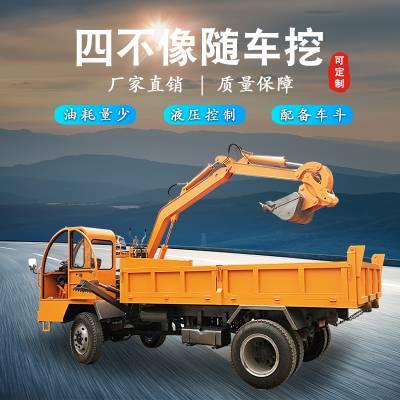 农用机械四不像随车挖报价 装卸挖一体挖掘机 两驱四不像带挖车价格