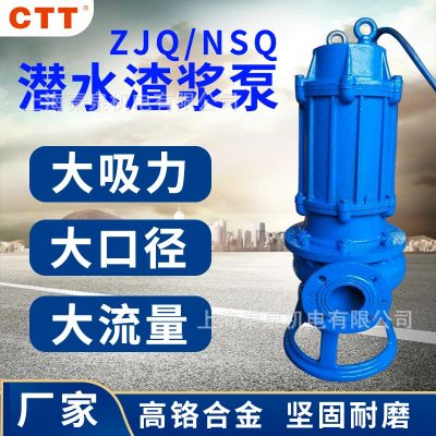 抽沙泵生产厂家高铬合金潜水渣浆泵50ZJQ25-8-3矿用泥沙泵耐磨损排污潜水泵