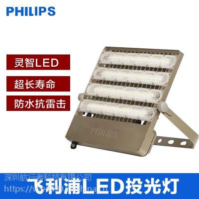 飞利浦LED投光灯节能灯户外室外广告灯30w50w70w BVP161 50W 5700K白光