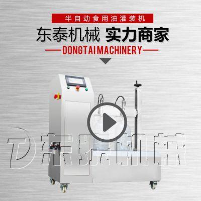 厂家直销 半自动油脂灌装机 半自动油脂灌装机 东泰供应