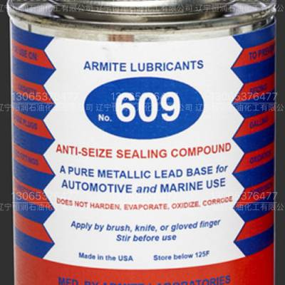 ARMITE No. 609 高温抗皱复合物