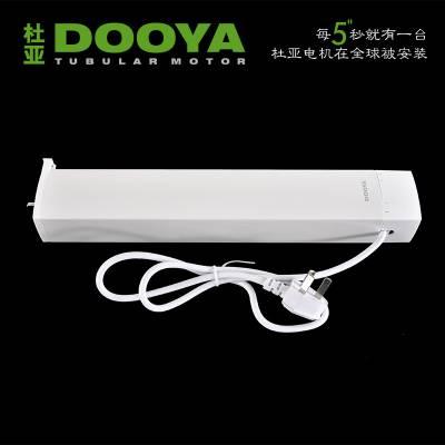北京批发杜亚电动窗帘 定制电动窗帘 电动卷帘 杜亚牌